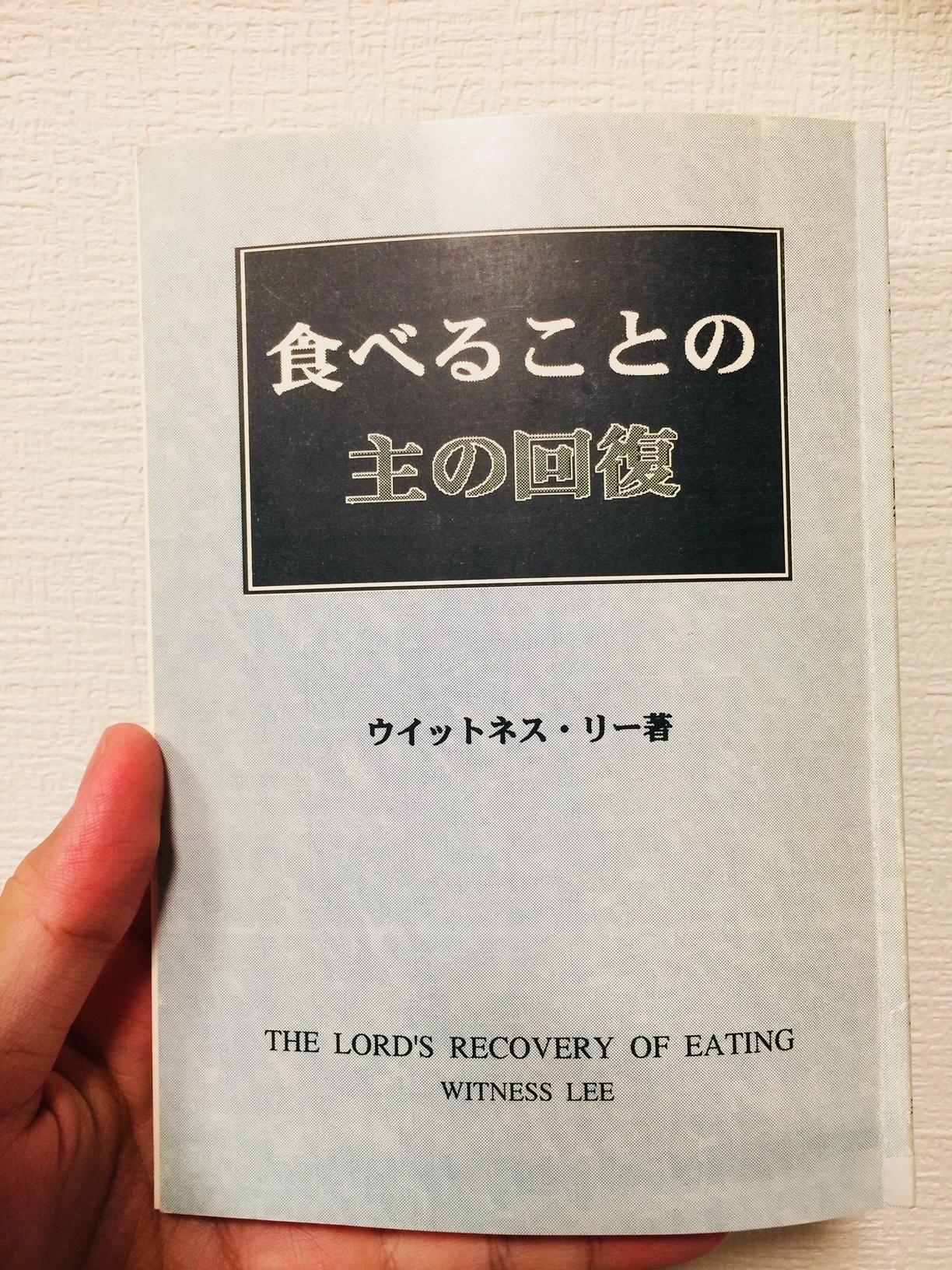 【読物】食べることと主の回復